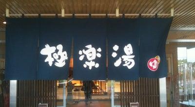 Photo of Spa 極楽湯 at 新金桥路600号, China