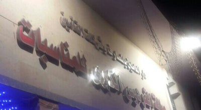 Photo of Concert Hall صالة الفردوس الكبرى للمناسبات at Sudan