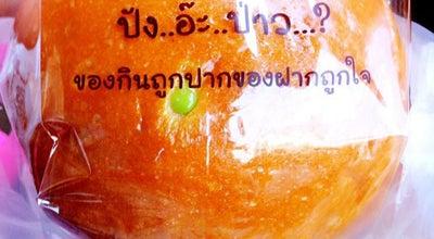 Photo of Bakery ปัง.อ๊ะ.ป่าว at ตรงข้ามตลาดทุ่งเจริญ, Thailand