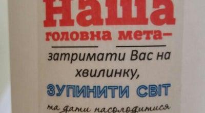 Photo of Coffee Shop Я KAVA at Вул. Блюхера, 35/81, Харьков 61123, Ukraine