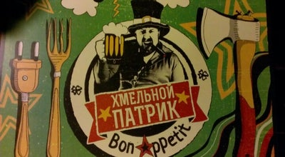 Photo of Gastropub Хмельной Патрик at Ул. Спортивная, 9, Николаев 54000, Ukraine
