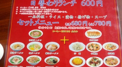 Photo of Chinese Restaurant 日月譚 at Japan