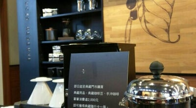 Photo of Coffee Shop 星巴克花蓮中央門市 at Taiwan