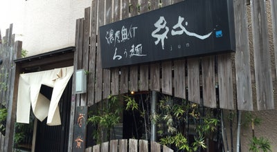 Photo of Ramen / Noodle House らぅ麺 純 at 久保田町2丁目1-43, 新居浜市 792-0026, Japan