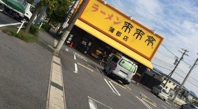 Photo of Ramen / Noodle House 来来亭 蒲郡店 at 竹谷町油井浜1-4, 蒲郡市 443-0046, Japan