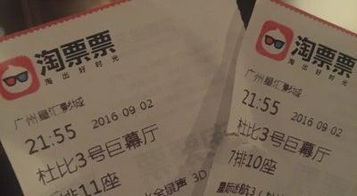 Photo of Movie Theater 星汇电影城 at 西湖路63号光明广场7楼, Guangzhou, China
