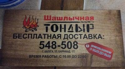Photo of BBQ Joint Тандыр at Баррикад Ул., Калуга, Russia