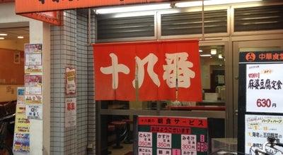 Photo of Chinese Restaurant 十八番 天六店 at 北区天神橋7-2-13, 大阪市, Japan