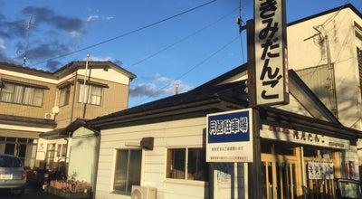 Photo of Candy Store 滝見だんご at 厳美町字滝ノ上234-1, 一関市 021-0101, Japan