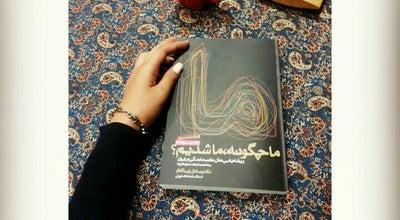 Photo of Art Gallery Sharyar Book Cafe   کافه کتاب شهریار at Baghshomal   باغشمال, Tabriz, Iran