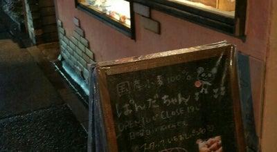 Photo of Bakery ぱんだちゃん at 南区別所2-1-5, さいたま市 336-0021, Japan