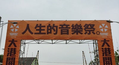 Photo of Music Venue THE WALL 駁二 at 鹽埕區大勇路1號, 高雄市 803, Taiwan