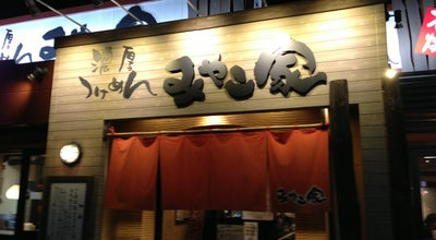 Photo of Food みやこ家 宇都宮店 at 城東2-27-2, Utsunomiya 321-0935, Japan