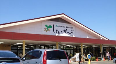 Photo of Farmers Market しょいか~ご 習志野店 at 実籾本郷34-1, 習志野市 275-0003, Japan