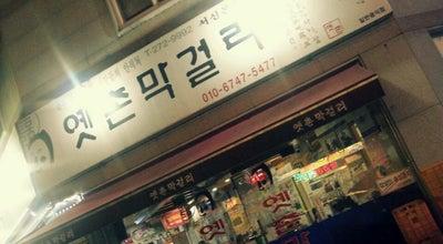 Photo of Dive Bar 옛촌막걸리 at 완산구 서신천변로 11, 전주시 완산구, South Korea