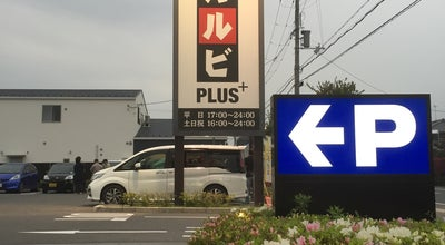 Photo of BBQ Joint ワンカルビプラス 守山店 at 焔魔堂町122-1, 守山市, Japan