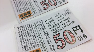 Photo of Food 吉野家 守谷美園店 at 美園4-1-6, 守谷市 302-0124, Japan