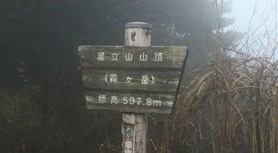 Photo of Mountain 足立山 at Japan