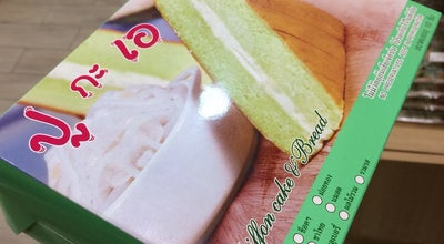 Photo of Bakery ปู กะ เอ Chiffon Cake & Bread | สาขา 2 at 88/8 Moo 3 National Hwy No 318, Ban Pho 24140, Thailand