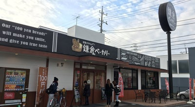 Photo of Bakery 鎌倉ベーカリー 白井店 at 冨士267-6, 白井市 270-1432, Japan