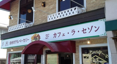 Photo of Bakery 金谷ホテルベーカリー&カフェ at 松原町1-7, 日光市 321-1406, Japan