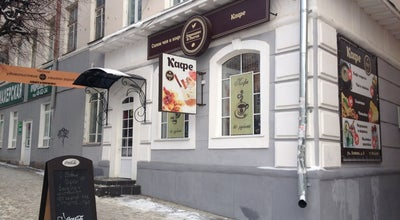 Photo of Tea Room Зёрнышко & листик at Ул. Ленина, 8, Орёл 302000, Russia