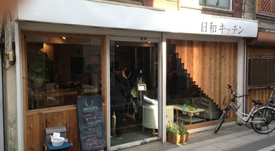 Photo of Cafe 日和キッチン at 立町2-7-26, 石巻市 986-0824, Japan