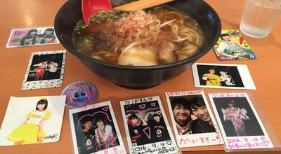 Photo of Ramen / Noodle House 元祖指宿らーめん二代目 at 十町, 指宿市, Japan