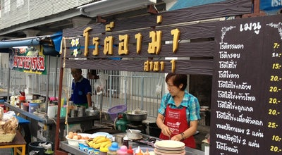 Photo of Cafe โรตีอาม่า at Mueang Songkhla, Thailand