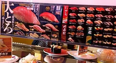 Photo of Sushi Restaurant はま寿司 宮崎新別府店 at 新別府町江口889-1, 宮崎市, Japan
