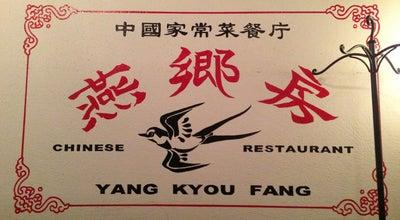 Photo of Chinese Restaurant 燕郷房 YANG KYOU FANG at 泉崎1-11-3, 那覇市, Japan
