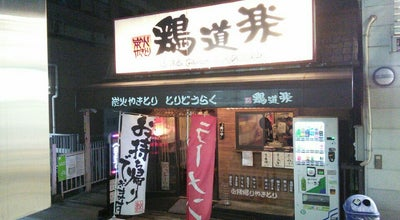 Photo of Sake Bar 鶏道楽 at めじろ台1-100-1, Hachiōji 193-0833, Japan