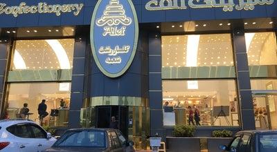 Photo of Dessert Shop Alef Confectionary | شيرينى الف at Rasht, Iran