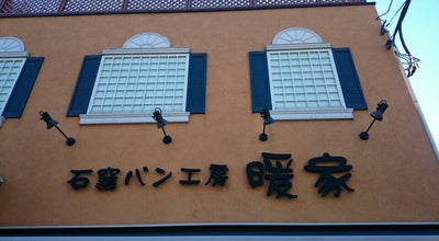 Photo of Bakery 石窯パン工房 暖家 at 上戸田3-16-13, 戸田市, Japan