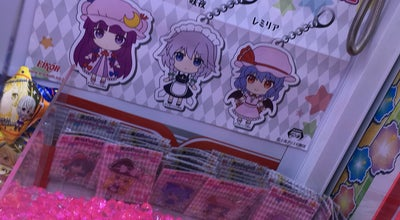 Photo of Arcade セガワールド 籠原店 at 美土里町1-169, 熊谷市 360-0845, Japan