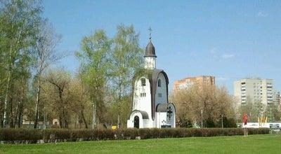 Photo of Church Часовня Александра Невского at Ул. Циолковского, 26, Королев 141070, Russia