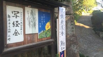 Photo of Temple 徳藏院 at 日暮5-270, 松戸市, Japan