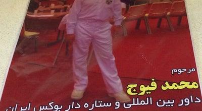 Photo of Boxing Gym سالن بوكس تختي | Takhti Boxing Gym at Takhti, urmia, Iran