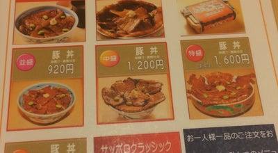 Photo of Asian Restaurant 豚丼 はなとかち at 大通り南12丁目2-4, 帯広市, Japan