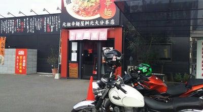 Photo of Ramen / Noodle House 元祖辛麺屋 桝元 大分本店 at 松原町1丁目3-2, 大分市, Japan