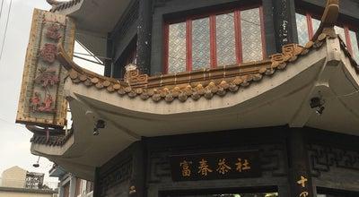 Photo of Dim Sum Restaurant 富春茶社   Fuchun Teahouse at 得胜桥35号, Yangzhou, Ji, China