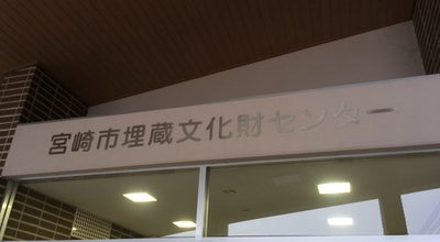 Photo of History Museum 生目の杜 遊古館 at 宮崎市, Japan