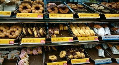 Photo of Donut Shop ミスタードーナツ フジグラン北島店 at 北島町鯛浜字西ノ須81-1, 板野郡 771-0204, Japan