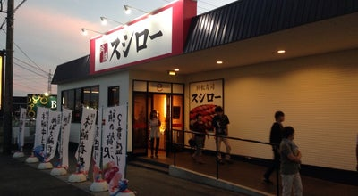 Photo of Sushi Restaurant スシロー 津島店 at 莪原町字不毛84, 津島市 496-0011, Japan