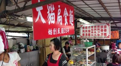 Photo of Food Truck 大貓扁食麵 at Taiwan