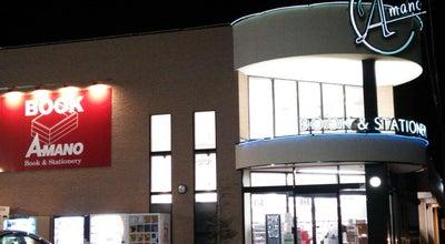 Photo of Bookstore BOOKアマノ 三方原店 at 三方原町1950-1, 浜松市北区 433-8105, Japan