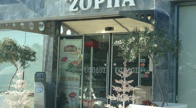 Photo of Bakery Ζόρπας / Zorbas at Omirou, Limassol, Cyprus