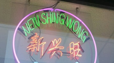 Photo of Chinese Restaurant New Shing Wong Kitchen & Take Out at 133 Fulton Ave, Hempstead, NY 11550, United States