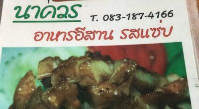 Photo of Salad Place ส้มตำป้าควร แซ่บเว่อร์ at ซอยตรงข้ามโรงพยาบาลประภาศรี, Thailand