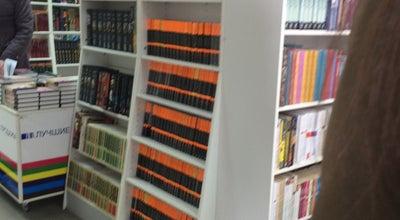 Photo of Bookstore Читай-Город at Красный Путь, 79, Омск, Russia